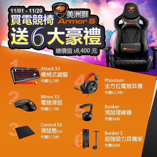 [ PC PARTY  ] 送ATTACK X3(黑軸)鍵盤+MIONS X3 滑鼠+鼠墊+鼠線夾+耳機架+耳機 美洲獅 COUGAR ARMOR S 黑
