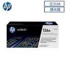HP CE314A原廠感光鼓 適用CP1025/M175a/M175nw/M275(原廠品)