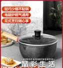小奶鍋雪平鍋小奶鍋輔食鍋泡面鍋不粘鍋家用小鍋麥飯石寶寶煮熱牛奶湯鍋 晶彩