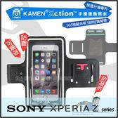 ☆KAMEN Xction運動臂套/臂袋/手機袋/手臂包/慢跑/腳踏車/SONY Xperia Z1/Z1mini/Z2/Z2a/Z3/Z3+/Z5/Compact/Premium