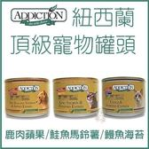 *KING WANG*【單罐】Addiction自然癮食《無穀貓罐系列》185g