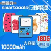 【保固一年 免運】西班牙smartoools行動電源10000Mah聚合物電芯 便攜超薄 可愛移動電源 充電寶