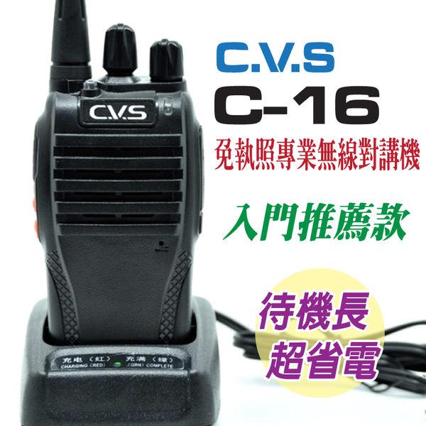 [中將3C] CVS C-16 免執照 3W專業無線對講機(1入) 16個頻道 C-16