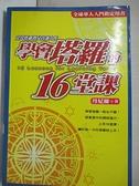 【書寶二手書T1/星相_GUY】學會塔羅的16堂課_丹尼爾