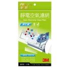 3M 淨呼吸靜電空氣濾網淨化級 9807-1 (冷氣濾網淨化級)