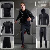 健身服男套裝三四五件套運動套裝短袖速干