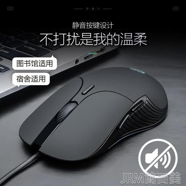 滑鼠靜音無聲有線滑鼠usb光電家用網吧辦公游戲蘋果華碩聯想 快速出貨
