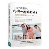 (二手書)孩子我懂你,我們一起旅行去!就從沖繩開始