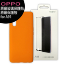 OPPO A91 原廠螢幕玻璃保護貼+原廠保護殼