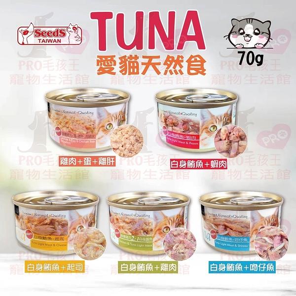 PRO毛孩王【單罐】SEEDS 惜時 Tuna 愛貓天然食 貓罐 貓罐頭 70G