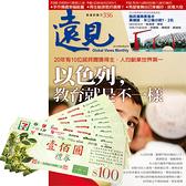 《遠見雜誌》1年12期 贈 7-11禮券500元