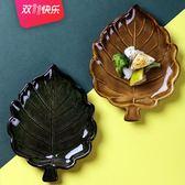 創意陶瓷碟子小吃碟點心碟子家用小菜盤子咸菜碟樹葉異形小盤骨碟 解憂雜貨鋪