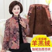 中老年外套女 媽媽裝棉衣新款冬裝保暖外套中年女裝大碼棉襖中老年加絨加厚棉服 快速出貨