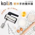 【Kolin 歌林】雙棒-手持式攪拌器