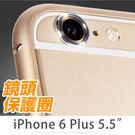 E68精品館 iPhone 6 Plus/6S PLUS 5.5吋 鏡頭保護圈 鏡頭套 鏡頭框 金屬圈 保護框 攝戒 手機殼 保護套