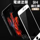 【R】滿版 電鍍塗層 全螢幕 鋼化膜 9...
