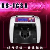 加碼延長保固至14個月~點驗鈔機大當家BS-168A ~總金額計算功能/分版/清點/多道防偽/台幣銀行專用~