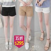 【五折價$295】糖罐子後皮標褲管反摺純色素面短褲→預購【KK5943】
