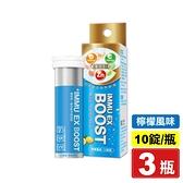 (3入組) IMMU EX BOOST 博世特 強效益木發泡飲 (檸檬) 10錠X3瓶 專品藥局【2017473】