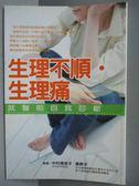【書寶二手書T1/保健_IBY】生理不順.生理痛-就醫前自我診斷_中村理英子