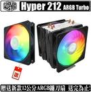 [地瓜球@] Cooler Master Hyper 212 ARGB Turbo CPU 散熱器 塔扇 風扇