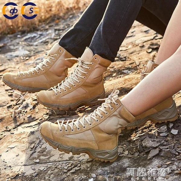戰術靴 秋季高筒透氣空降靴超輕作戰靴男特種兵軍靴戰術靴沙漠登山陸戰靴 阿薩布魯
