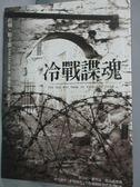 【書寶二手書T6/一般小說_HCF】冷戰諜魂_約翰‧勒卡雷