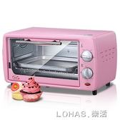 電烤箱家用迷你烘焙多功能全自動家庭小型烤箱 220V igo 樂活生活館