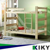 【KIKY】免組裝艾麗卡雲杉單人雙層床~清新北歐風格~Europe