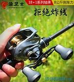 漁輪 水滴輪18軸防炸線金屬路亞水滴輪路亞輪微物水滴輪馬口路亞竿漁輪 快速出貨