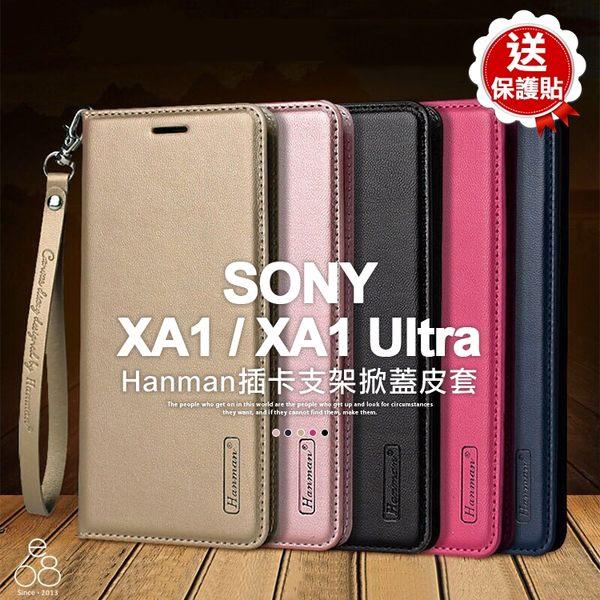 贈貼 Hanman 隱形磁扣皮套 SONY Xperia XA1 / XA1 Ultra G3226 附掛繩 插卡 手機殼 皮革支架 XA1 U