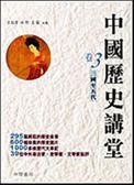 (二手書)三國至五代:中國歷史講堂(3)
