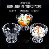創意透明無鉛玻璃杯子果汁甜品沙拉杯冰淇淋杯冰激凌杯奶昔杯加厚 〖korea時尚記〗