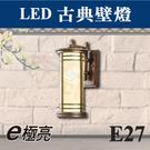 E極亮 古典壁燈 玻璃罩 LED 麗晶燈管* 1 (不含光源) 庭園燈 車庫燈 戶外燈 OTH-000191【奇亮科技】