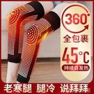 自發熱護具保暖護膝加長款自發熱老寒腿磁男女士疼痛護腿膝蓋關節防寒神器 快速出貨