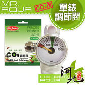 [ 河北水族 ] MR.AQUA 《CO2專用》 單錶調節閥