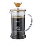 金時代書香咖啡  TIAMO 多功能1401木蓋濾壓壺2杯份 300cc  HA2120