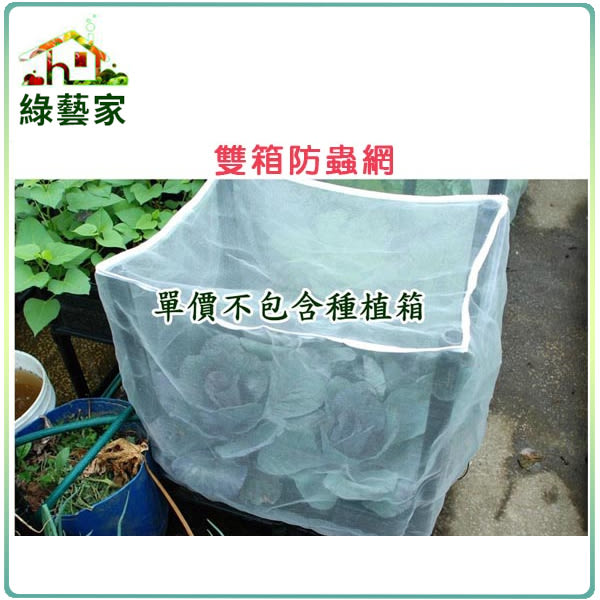 【綠藝家】雙箱防蟲網(附接桿組裝成支架)