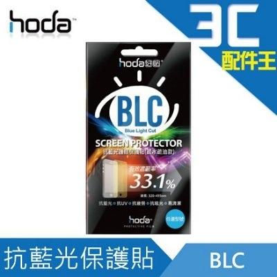 HODA iPhone 5/5S/5C/SE BLC 護眼抗藍光保護貼 避免藍光傷害視網膜黃斑部 減少困擾的螢幕眩光