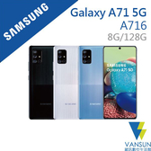 【贈行動電源+記憶卡+購物袋】SAMSUNG Galaxy A71 5G (8G/128G) A716 6.7吋智慧型手機【葳訊數位生活館】