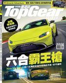 TopGear Taiwan 極速誌 5月號/2018 第31期