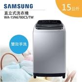(基本安裝+24期0利率) SAMSUNG 三星 15公斤 直立式雙效手洗洗衣機 WA15N6780CS