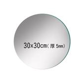 5mm圓型鏡片-30cm