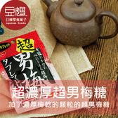 【豆嫂】日本零食 NOBEL 超男梅糖(小袋裝)
