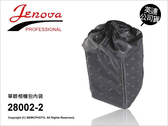 Jenova 吉尼佛 28002-2 28002 相機鏡頭保護內袋/內包/內套小 灰 微單眼 NEX GF EPL★可刷卡★薪創