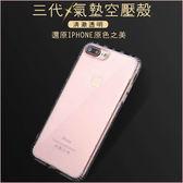 《 》apple IPhone 8 7 Plus  空壓殼手機殼透明殼防摔氣墊氣囊7Plu