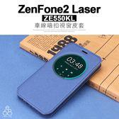 來電顯示 皮套 ASUS ZenFone2 Laser ZE550KL Z00LD 手機殼 休眠 喚醒 智能 開窗 保護套
