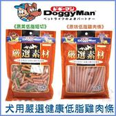 *KING WANG*【日本DoggyMan】嚴選健康低脂軟雞肉條-犬用200g《原味長條 / 蔬菜短切》//補貨中