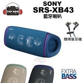 (贈裸裝耳機) SONY 索尼 藍牙喇叭 SRS-XB43 重低音 無線 藍牙 喇叭 防水 串聯 公司貨