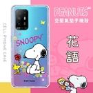 【SNOOPY/史努比】三星 Samsung Galaxy A52 5G 防摔氣墊空壓保護手機殼